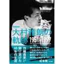作編曲家 大村雅朗の軌跡 1951-1997 [ 梶田昌史 ]