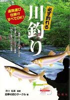 【バーゲン本】必ず釣れる川釣り