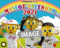 阪神タイガース マスコットカレンダー(2021年1月始まりカレンダー)
