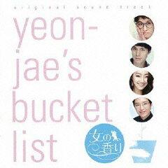韓国ドラマ「女の香り」オリジナル・サウンドトラック(CD+DVD) [ (オリジナル・サウンド…