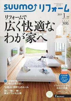 SUUMO (スーモ) リフォーム 2019年 01月号 [雑誌]