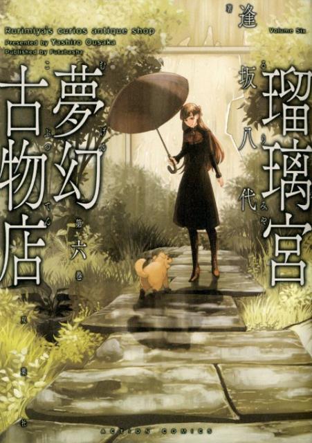 青木 紀子(漫画︰瑠璃宮夢幻古...