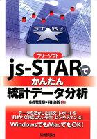 フリーソフトjs-STARでかんたん統計データ分析