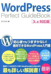 【楽天ブックスならいつでも送料無料】WordPress Perfect GuideBook [ 佐々木恵 ]