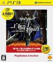 白騎士物語 -光と闇の覚醒ー PlayStation3 the Best