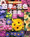 四季の花色大図鑑 花を調べる花を使う [ 講談社 ]