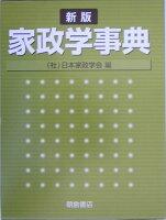 家政学事典新版