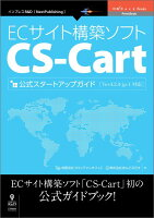 【POD】ECサイト構築ソフト「CS-Cart」公式スタートアップガイド [Ver4.2.4-jp-1対応]