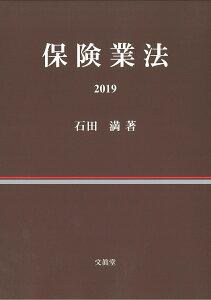 保険業法2019 [ 石田 満 ]