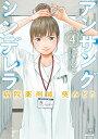 アンサングシンデレラ 病院薬剤師 葵みどり(4) (ゼノンコミックス) [ 荒井ママレ ]