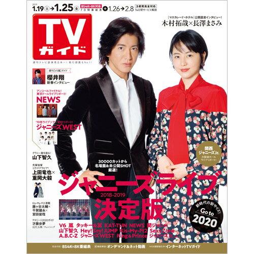 TVガイド関東版 2019年 1/25号 [雑誌]