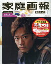 家庭画報スペシャル 2019年 01月号 [雑誌]
