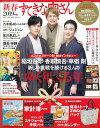 CHANTO1月号臨時増刊 新春すてきな奥さん2019年版 [雑誌]