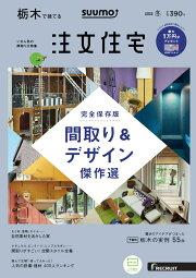SUUMO注文住宅 栃木で建てる 2019年冬号 [雑誌]