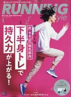 Running Style (ランニング・スタイル) 2019年 01月号 [雑誌]