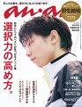 anan (アンアン) 2019年 1/30号 [雑誌]