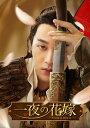 一夜の花嫁~Pirates of Destiny~ DVD-BOX2 [ ユエン・ハオ[袁昊] ]