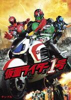 仮面ライダー1号【Blu-ray+DVD】
