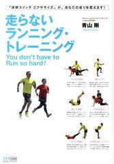 【送料無料】走らないランニング・トレーニング