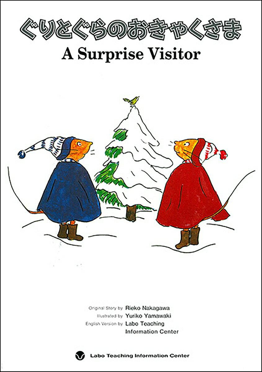 ぐりとぐらのおきゃくさま A Surprise Visitor(英日CD付英語絵本) 2,640円(税込)