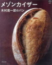 【バーゲン本】 メゾンカイザー木村周一郎のパン