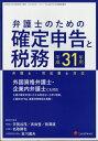 ビジネスロー・ジャーナル1月臨時増刊 平成31年用 弁護士の...