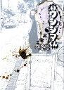 【送料無料】闇金ウシジマくん 22