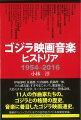 ゴジラ映画音楽ヒストリア1954-2016