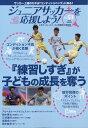 ジュニアサッカーを応援しよう 2019年 01月号 [雑誌]
