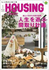 月刊 HOUSING (ハウジング) 2019年 01月号 [雑誌]