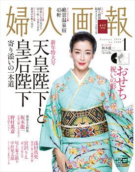 【特典祝い箸付き】婦人画報 2019年 01月号 [雑誌]
