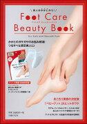 美人はかかとから! Foot Care Beauty Book
