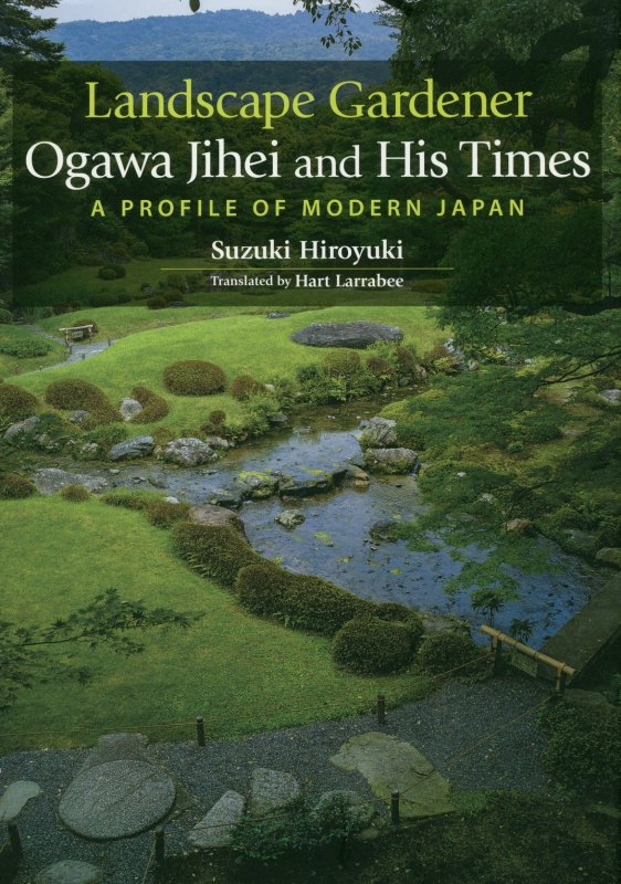 Landscape Gardener Ogawa Jihei and His T画像