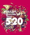 ARASHI Anniversary Tour 5×20 (通常盤 Blu-ray)【Blu-ray】