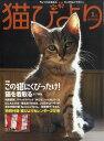 猫びより 2019年 01月号 [雑誌]
