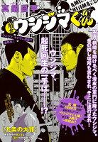 闇金ウシジマくん 最終章(3)
