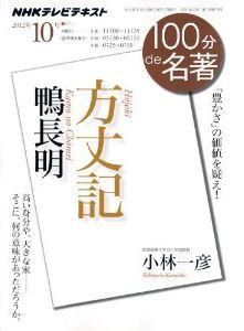 【送料無料】100分de名著(2012年10月)