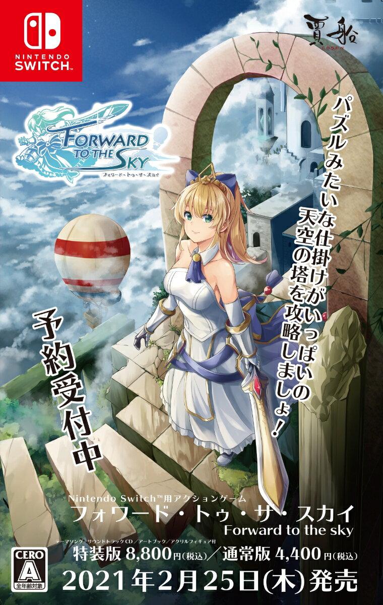 フォワード・トゥ・ザ・スカイ Forward To The Sky