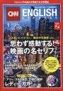 CNN ENGLISH EXPRESS (イングリッシュ・エクスプレス) 2019年 01月号 [雑誌]