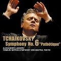 チャイコフスキー:交響曲第6番≪悲愴≫