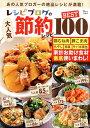 レシピブログの大人気節約レシピBEST100 (TJ MOOK)