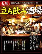 大阪立ち飲み酒場