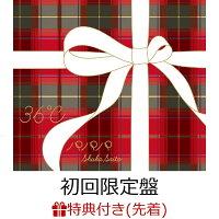【先着特典】36℃/パパパ (初回限定盤 CD+DVD) (ポストカード付き)