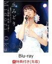 【先着特典】丘みどり配信LIVE2020-生誕祭・秋麗・雪華ー【Blu-ray】(ポケットミラー) [ 丘みどり ]
