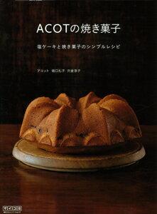 【送料無料】【バーゲン本】 ACOTの焼き菓子