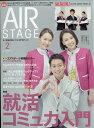 AIR STAGE (エア ステージ) 2020年 02月号 [雑誌] - 楽天ブックス