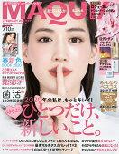 MAQUIA (マキア) 2020年 02月号 [雑誌]