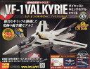 週刊 超時空要塞マクロス VF-1 バルキリーをつくる 2020年 2/12号 [雑誌]