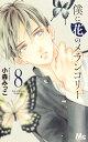 僕に花のメランコリー 8 (マーガレットコミックス) [ 小森 みっこ ]