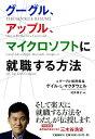 【送料無料】グーグル、アップル、マイクロソフトに就職する方法 [ ゲイル・ラークマン・マクダ...